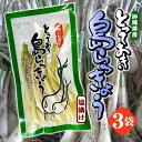 とっておき島らっきょう 塩漬 70g×3袋 条件付き送料無料 島らっきょうの抗酸化成分がTVで話題に 沖縄 土産 野菜 国産