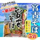 水, 飲料 - 宮古そば (袋) 2食入り×5袋 送料無料 沖縄 人気 琉球料理 定番 土産