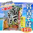宮古そば (袋) 2食入り×15袋 送料無料 沖縄 人気 琉球料理 定番 土産