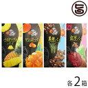 フルーツパイ 黒糖 紅芋 マンゴ パイン(大) 17枚入×各2箱 送料無料 沖縄 土産 定番 人気