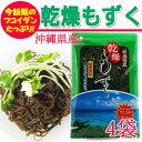 乾燥もずく 10g×4袋 送料無料 沖縄 土産 定番 人気 保存