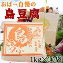 ひろし屋の島とうふ 1kg×10袋 送料無料 沖縄 土産 人気 健康管理 郷土料理 イソフラボン