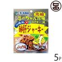 砂肝 ジャーキー コショウ味 45g×5袋 送料無料 沖縄 人気 土産 おつまみ 珍味