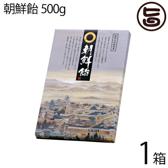 朝鮮飴 500g×1箱 条件付き送料無料 熊本県 九州 復興支援 人気 お菓子