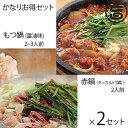 ショッピングもつ鍋 かなりお得セット もつ鍋(醤油味 2〜3人前)・赤鍋(タッカルビ(鶏) 2人前)×2セット 福岡 土産 九州 人気 鍋 条件付き送料無料
