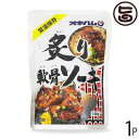 炙り軟骨ソーキ 160g×1P 沖縄土産 沖縄 土産 定番 ...
