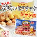 ジャンボオリオンビアナッツ (16g×20袋入り)×1袋 送料無料 沖縄 人気 土産 おつまみ お酒に合う