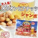 ジャンボオリオンビアナッツ (16g×20袋入り)×3袋 送料無料 沖縄 人気 土産 おつまみ お酒に合う
