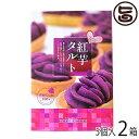紅芋タルト小箱 5個入り ×2箱 送料無料 沖縄 定番 人気 土産 お菓子