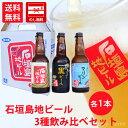 地ビール 3種セット(ヴァイツェン,マリンビール,黒ビール) 330ml×各1本 送料無料 沖縄 石垣島 土産 お酒