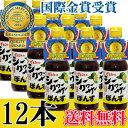 シークヮーサーポン酢 250ml瓶×12本 条件付き送料無料...