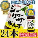 シークヮーサーポン酢 250ml瓶×24本 送料無料 沖縄 人気 土産 金賞受賞 主治医が見つ