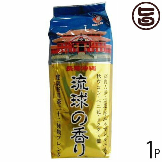 琉球の香り 500g×1袋 送料無料 沖縄 土産 健康茶 人気