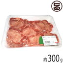 仙台特選牛タン 5mm スライス 300g 条件付き送料無料 岩手県 東北 復興支援 人気 お肉