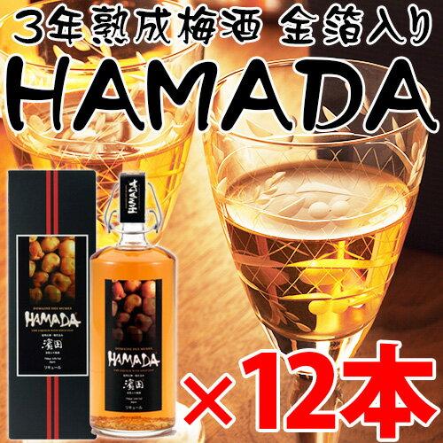 三年熟成 梅酒 HAMADA 金箔入り 750ml×12本 送料無料 和歌山県 土産 お酒 人気 高級