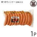 骨つきウィンナー 900g(20本入り)×1P 送料無料 沖縄 人気 国産 ソーセージ BBQ