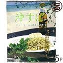 沖スパ フーチバーとバジルの琉球ジェノベーゼ 10g(5g×2食分)×5P 沖縄土産 沖縄 土産 調味料 送料無料