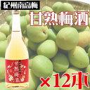 紀州 慣行栽培 甘熟梅酒 720ml×12本 条件付き送料無料 和歌山県 土産 お酒 人気