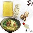 本ソーキ入り!ソーキそば×3食分 一度食べたらやみつき 沖縄そばの本場から本物の味をお届け 条件付き送料無料 沖縄 土産 人気 定番