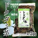 ドクダミ茶 100g×5P 送料無料 国産茶葉100% 無農薬