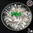 天然 のどぐろ の薄造1〜2人前90g×3皿 条件付き送料無料 島根県 新鮮 人気 希少