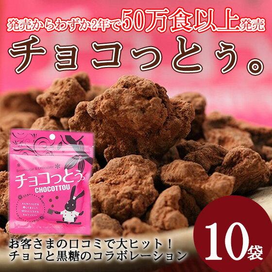 チョコっとう。 40g×10袋 送料無料 沖縄イチオシ 土産