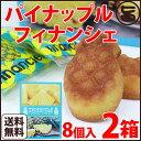 パイナップルフィナンシェ 8個入×2箱 送料無料お土産におすすめ 人気 手土産 沖縄 焼
