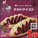 タルトツイスト 紅芋 ミルク ×5箱 条件付き送料無料 沖縄 土産 沖縄土産 人気