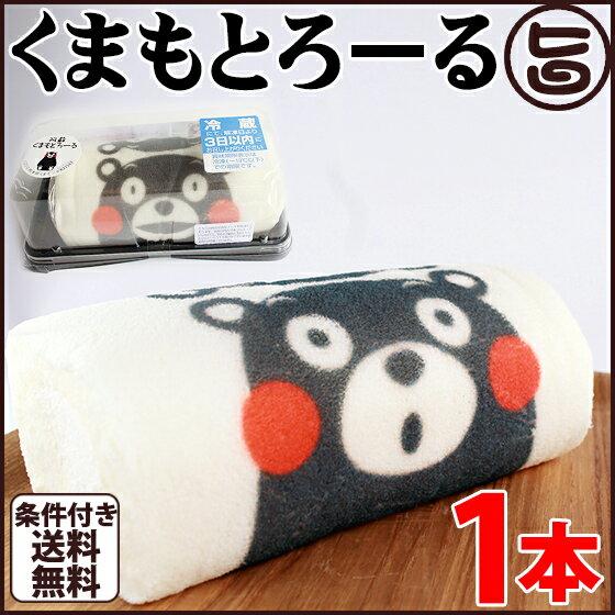 くまもとろーる 1本 条件付き送料無料 熊本 九州 阿蘇 ロールケーキ 人気 復興支援 くまモン ケーキ 手作り