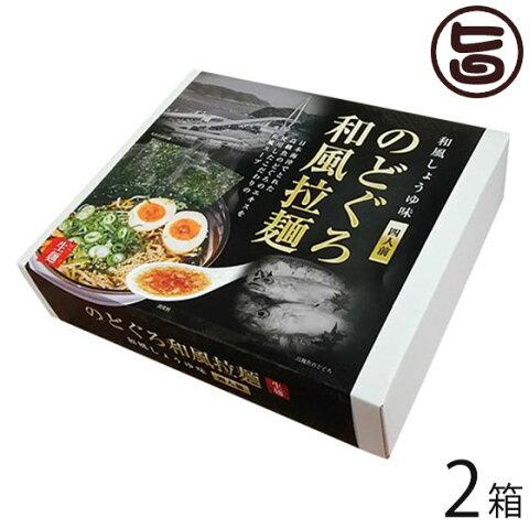 ギフト のどぐろ和風拉麺 四人前×2箱セット 島根県 中国地方 ご当地 ラーメン 高級 贈り物 条件付き送料無料