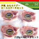 沖縄 おもろアグー ロースステーキセット (120g×4枚)×2セット 送料無料 沖縄 あぐー 人気 希少 国産 肉