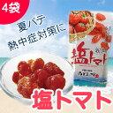 塩トマト 120g×4P  沖縄土産 沖