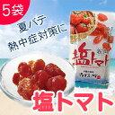 塩トマト 120g×5P  沖縄土産 沖