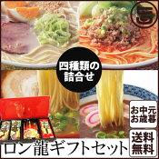 ロン龍夏のギフト(お中元)セット 1人前×15食入 送料無料 ノンフライ麺 食べ比べ お歳暮