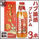 琉球の酒 ハブ源酒プレミアム 35度 950ml×3本 化粧箱