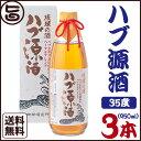琉球の酒 ハブ源酒 35度 950ml×3本 送料無料 沖縄 お土産 人気 希少 お酒 ハブ酒