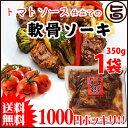 トマトソース仕立ての軟骨ソーキ 350g...