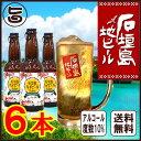 ギフト 石垣島ハイビール 330ml×6本 石垣島ビール H...