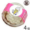 ギフト 牛乳やさんのワッフルソフト 4個入り ソフトクリーム 秋田県 牧場直送 ミルクたっぷり 手焼きワッフルコーン 送料無料 人気 ギフト
