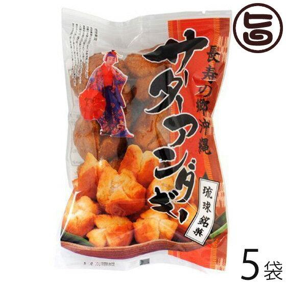 琉球銘菓サーターアンダギープレーン35g(6個入り)×5袋送料無料どこか懐かしい素朴な味沖縄風ドーナ