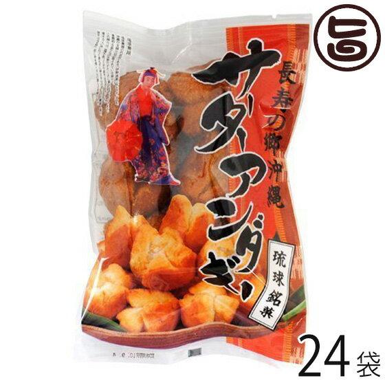 琉球銘菓サーターアンダギープレーン35g(6個入り)×24袋送料無料どこか懐かしい素朴な味沖縄風ドー