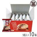 具だくさん 鶏飯 フリーズドライ 5個箱入×10箱 条件付き...