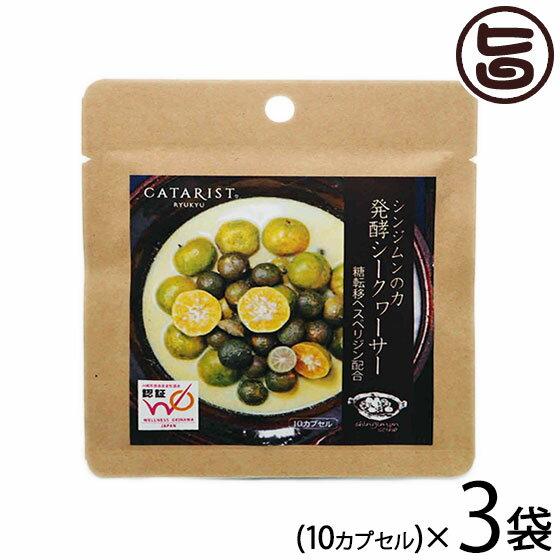 シンジムンの力発酵シークヮーサー10カプセル入り×3P冷え冷え性冷え対策健康サプリ温感温活ぽかぽかヘ