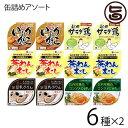 缶詰めアソート 6種×2セット 条件付き送料無料 秋田県