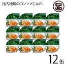 比内地鶏のコンソメじゅれ 85g×12缶セット 条件付き送