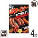 あさひ 琉球チョリソー 220g×4箱 沖縄県産島豚100%使用 ピリ辛 フランクフルト 送料無料