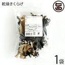 座間味こんぶ 黒きくらげ 50g×1P 食物繊維 ビタミン 送料無料