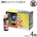 琉球バイオリソース開発 醗酵ウコンGOLD X (50ml×10本)×4箱 送料無料