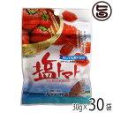 沖縄美健 塩トマト 30g×30P ドラ