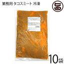 ショッピングベース オキハム 業務用 タコスミート (冷凍) 1kg×10P 沖縄 タコス タコライス 条件付き送料無料